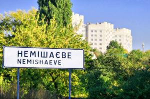 Немішаєве, траса Київ-Ковель