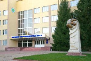 Немішаєве, Інститут Картоплярства