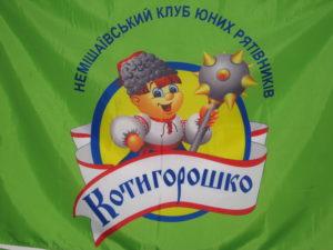 kotugoroshko