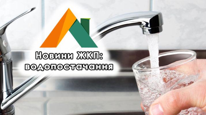 ЖКП водопостачання