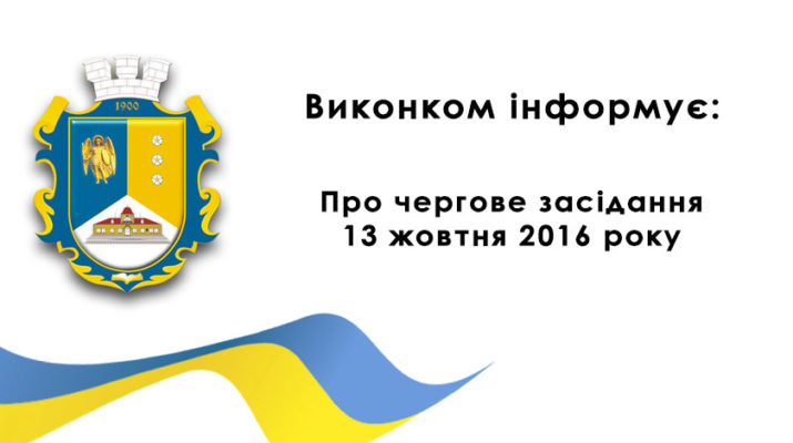 виконком-1310