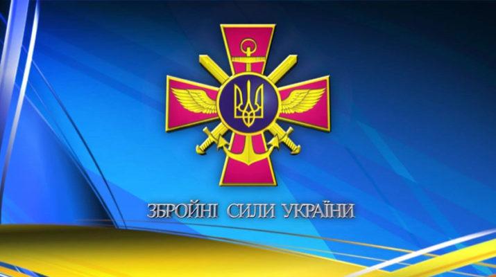 збройні-сили-україни