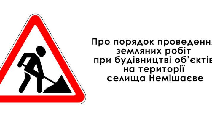 Про-порядок-проведення-земляних-робіт-при-будівництві-об'єктів-на-території-селища-Немішаєве