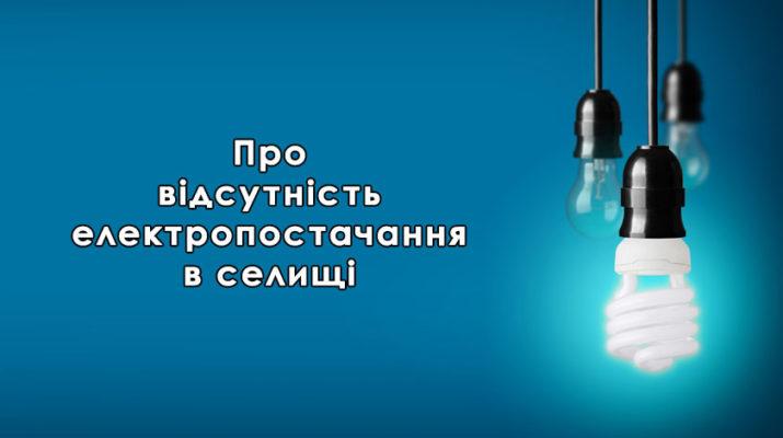 відскутність-електропостачання