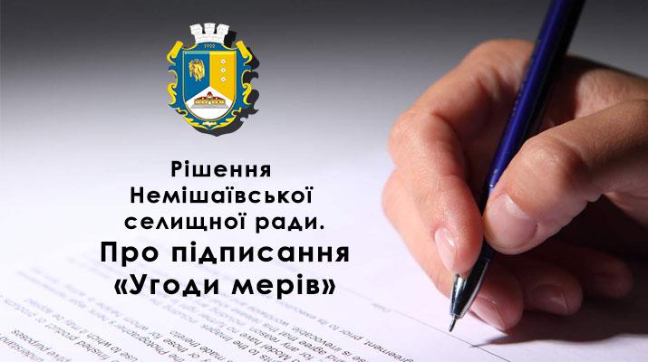 угода-мерів