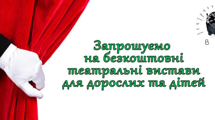 Немішаєве-театр