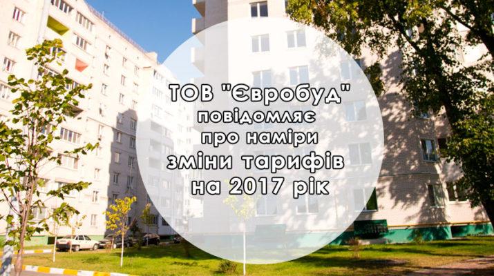 ТОВ-Євробуд-повідомляє-про-наміри-зміни-тарифів-на-2017-рік