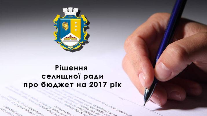 рішення-бюджет-2017