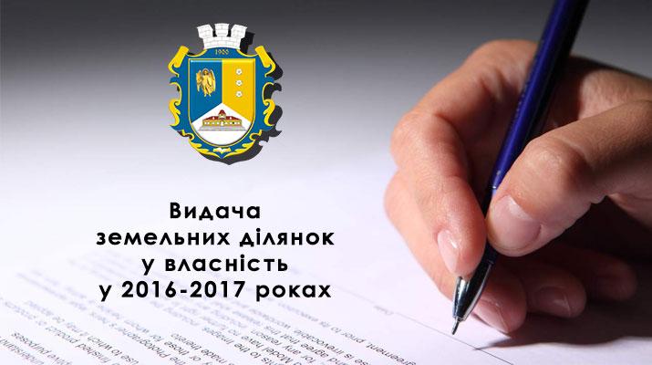 Видача-земельних-ділянок-у-власність-2016-2017-рік