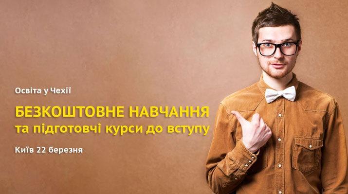 Семінар-з-освіти-у-Чехії