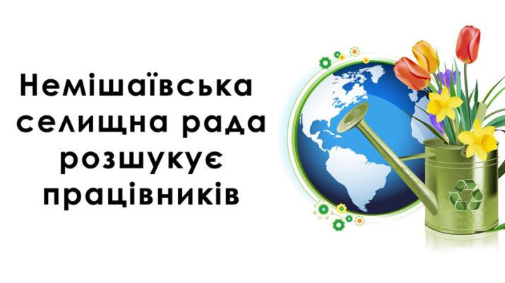 вакансії-Немішаївської-селищної-ради