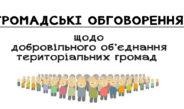 Громадські обговорення щодо добровільного об'єднання громад