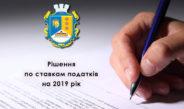 Рішення по ставкам податків на 2019 рік