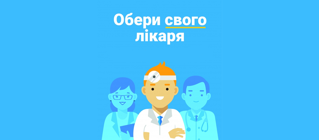 З яким лікарем можна підписати декларацію в Немішаєвому?