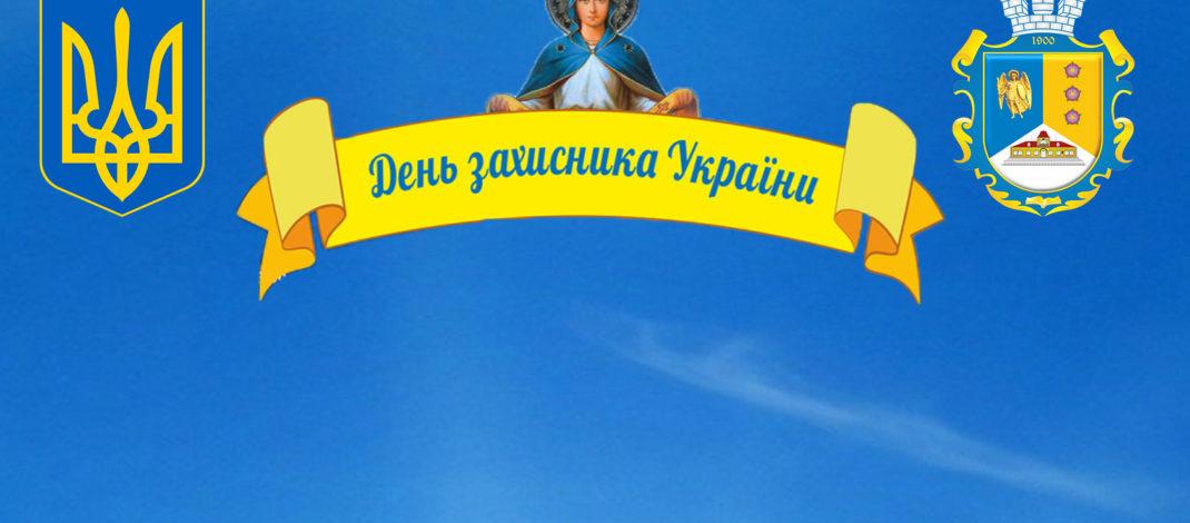 Свято Покрови та Дня Захисника України