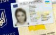 Про затвердження зразка бланка та порядок оформлення паспорта громадянина України.