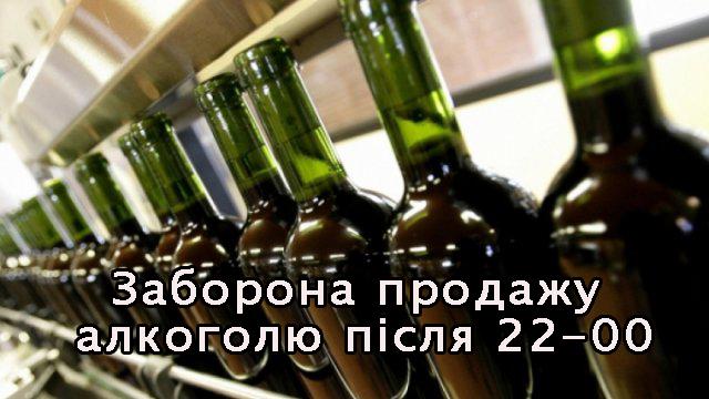 Заборона продажу алкоголю в селищі, після 22-00