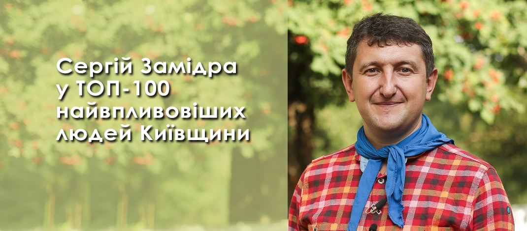 Сергій Замідра у ТОП-100 найвпливовіших людей Київщини