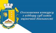 Оголошення конкурсу з відбору суб'єктів оціночної діяльності