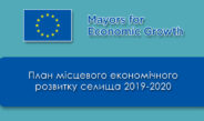 План місцевого економічного розвитку селища 2019-2020