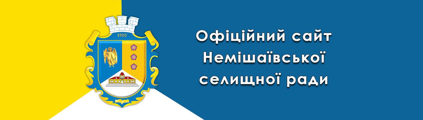 Немішаївська селищна рада