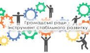 Громадські ради селища Немішаєве