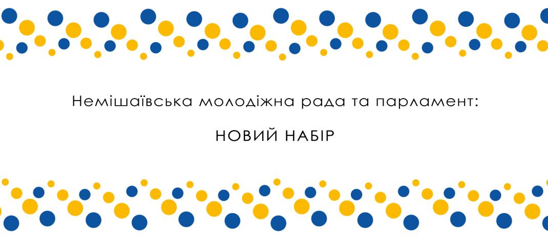 Немішаївська молодіжна рада та парламент: новий набір