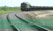 Правила безпеки на залізничному транспорті