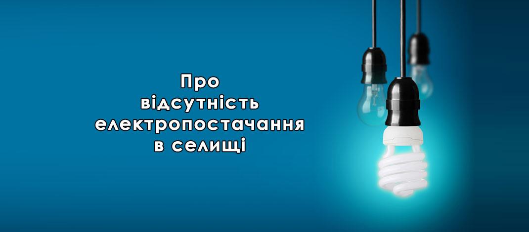 Обслуговування електромережі