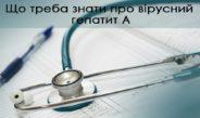 Що треба знати про вірусний гепатит А