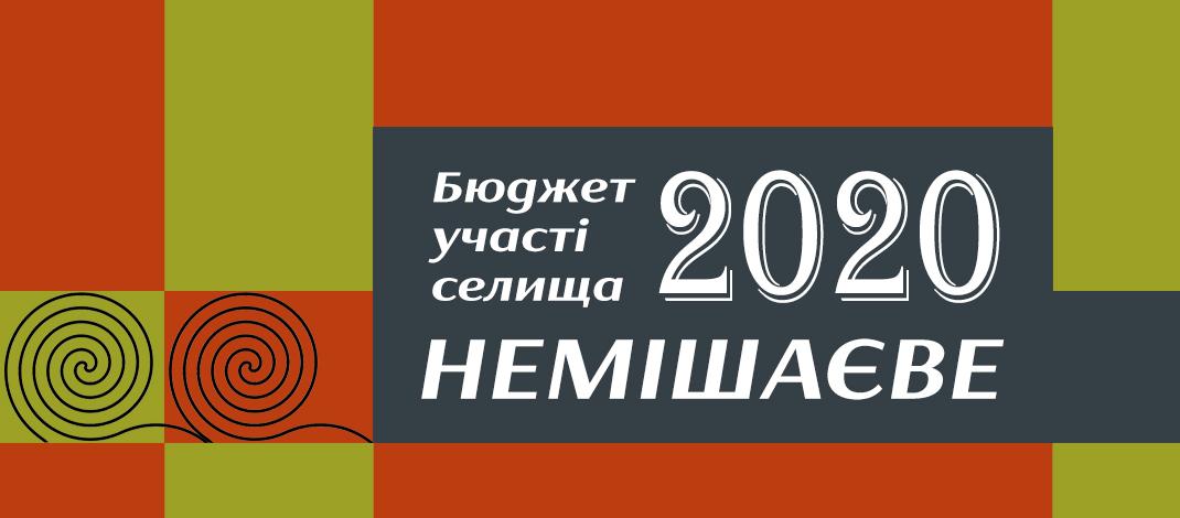 Розклад проведення конкурсу «Бюджет участі селища Немішаєве» на 2020 рік