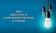 Планові відключення електроенергії в серпні