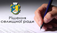 Про надання дозволу   на розроблення детального плану території