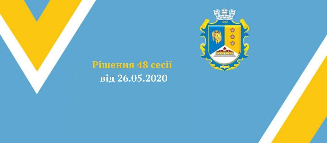 Рішення 48 сесії ради VІІ скликання від 26.05.2020