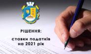 Рішення по ставках податків на 2021 рік