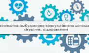 Безоплатна амбулаторно-консультативна допомога, лікування, оздоровлення