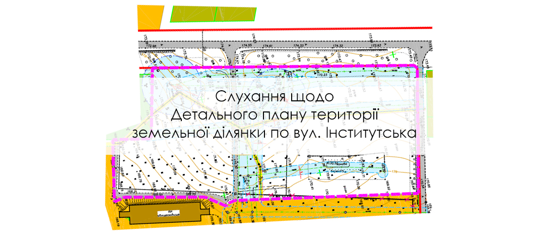 Слухання щодо Детального плану території земельної ділянки по вул. Інститутська