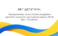 Звіт депутата Чередніченко А.О.