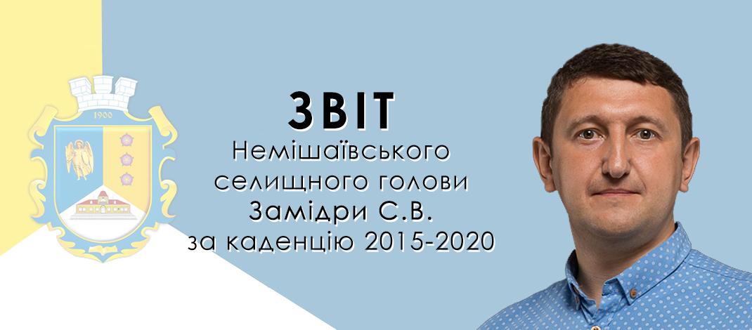 (ПЕРЕНЕСЕНО) Звіт Немішаївського селищного голови С.В. Замідри