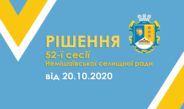 Рішення та поіменне голосування 52 сесії від 20.10.2020