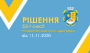 Рішення 53 сесії від 11.11.2020