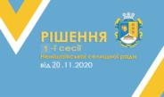 Рішення першої сесії Немішаївської селищної ради від 20.11.2020
