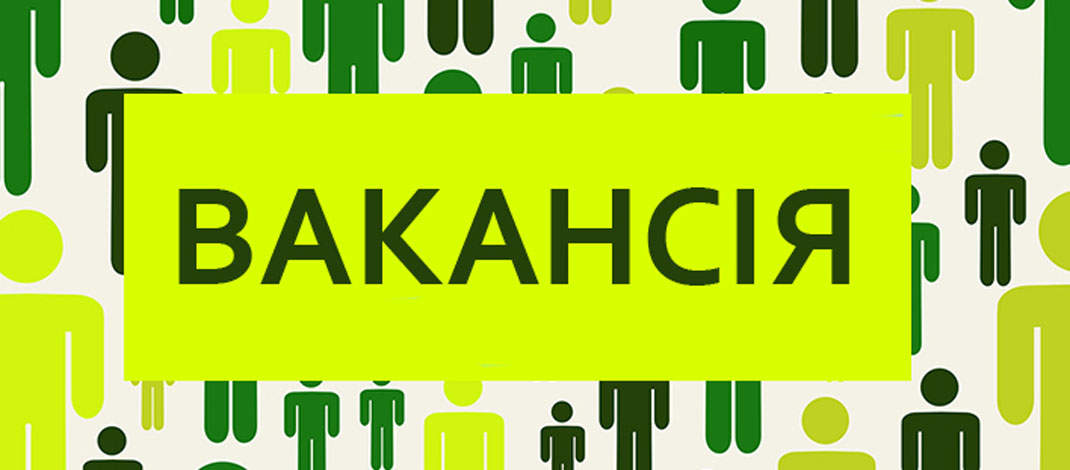 Конкурс на посаду спеціаліста 1 категорії відділу освіти Немішаївської селищної ради