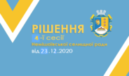 Рішення 4 сесії Немішаївської селищної ради VIII скликання від 23.12.2020
