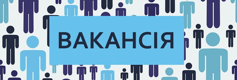 Конкурс на посаду спеціаліста 1 категорії з питань бухгалтерського обліку та звітності апарату управління Немішаївської селищної ради
