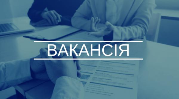 Конкурс на посаду спеціалістів 1 категорії фінансового відділу Немішаївської селищної ради