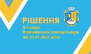 Рішення 5 сесії Немішаївської селищної ради VIII скликання від 21.01.2021