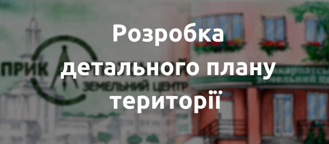 Рішення ради про розроблення детального плану території у с. Микуличі для будівництва очисних споруд