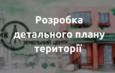 Про надання дозволу на розроблення ДПТ у селищі Клавдієво-Тарасове, вул. Центральна, 7А