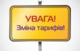 Інформація про намір щодо зміни тарифів на водопостачання в селищі Клавдієво-Тарасове